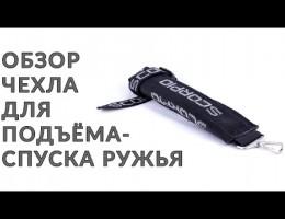 Embedded thumbnail for Чехол для подъёма-спуска ружья