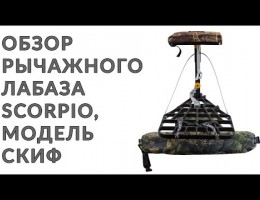 Embedded thumbnail for Рычажный лабаз Scorpio
