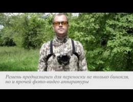 Embedded thumbnail for Ремень для бинокля Scorpio