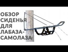 Embedded thumbnail for Сиденье из стропы
