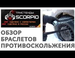 Embedded thumbnail for Браслеты противоскольжения Scorpio